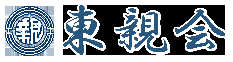品川区最大級の町会【東親会】